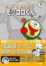 soutei_mokkoro.jpg