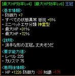 0116_akuma2.JPG