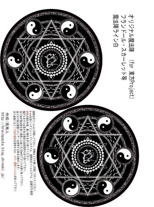TouhouProject-Mahoujin.jpg