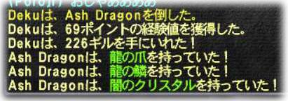 アッシュドラゴン080218-3.jpg