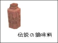 伝説の調味料071031.jpg