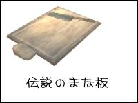 伝説のまな板071031.jpg