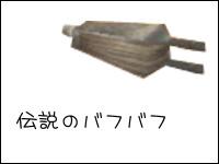 伝説のバフバフ071031.jpg