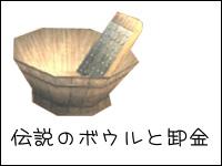 伝説のボウル071105.jpg