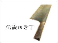 伝説の包丁071105.jpg
