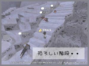カムイ070202死の階段