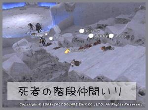 カムイ070202死の階段-2
