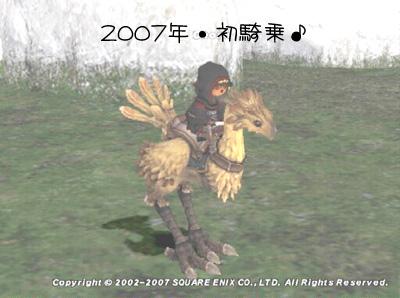 エっちゃんと宝探し070105-1