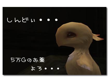 エっちゃん風邪
