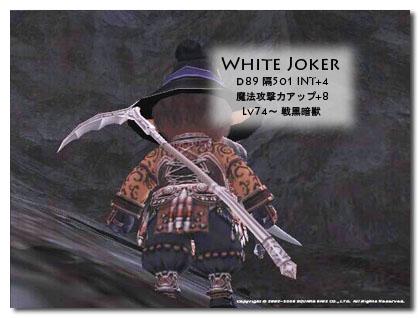 ホワイトジョーカー080612-1.jpg