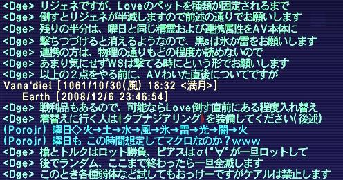 デジログ081208-2.jpg