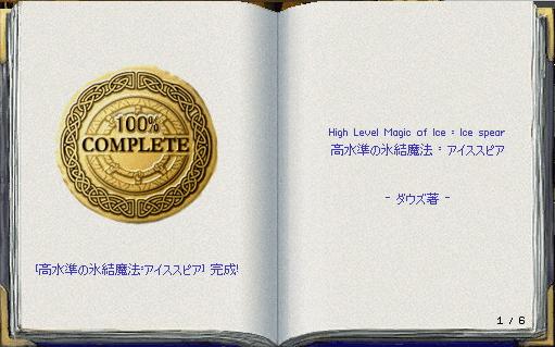 100%コンプリート(`・ω・´)