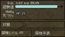 探検Lv20(`・ω・´)