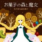 お菓子の森と魔女