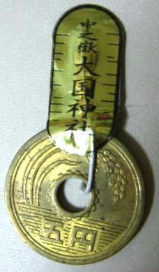 お守り五円玉