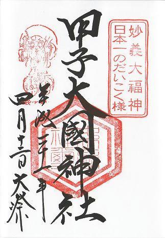 甲子大国神社 御朱印