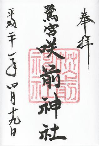 咲前神社 御朱印