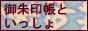御朱印帳といっしょ 【信仰・宗教:ブログ検索サーチ】
