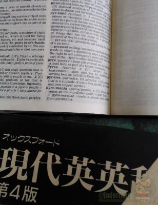 pyre@英英辞典