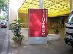 日本画院展