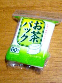 お茶パック(重曹用)