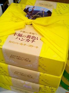 幸福の黄色いハンカチ ~カマンベールチーズ~