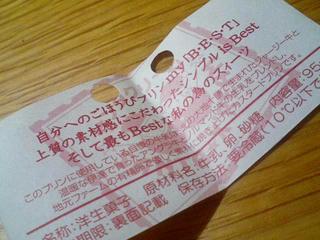 サンタクリーム「金のプリン」付属の紙