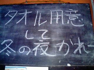 冬の夜かれー黒板