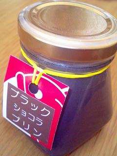 サンタクリーム「ブラックショコラプリン」