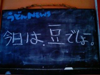 かれーの店うどん「冬の豆かれー 2008」黒板