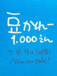 かれーの店うどん「冬の豆かれー 2008」案内カード