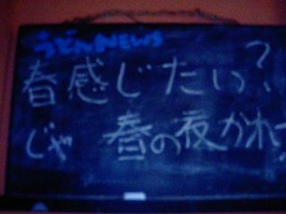 かれーの店うどん「春の夜かれー」2008 黒板