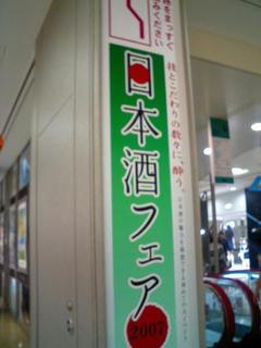 日本酒フェア 2007