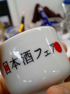 日本酒フェアおちょこ
