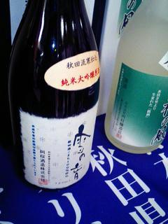 日本酒フェア秋田ブース