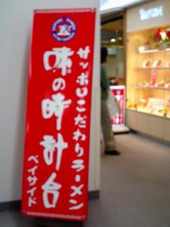 味の時計台@羽田