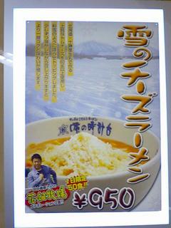 雪のチーズラーメン