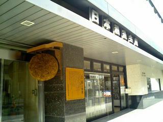日本酒造会館