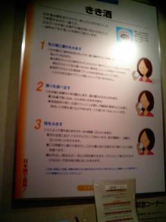 日本酒情報館 きき酒パネル