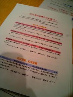 日本酒情報館 試飲リスト