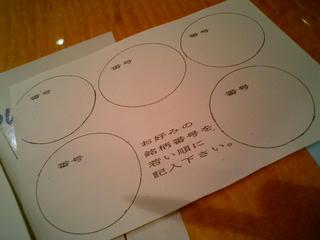 日本酒情報館 試飲申込用紙