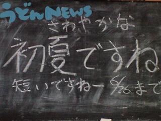 かれーの店うどん「初夏の夜かれー」2008