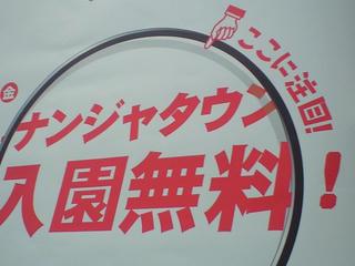 ナムコナンジャタウン 入場無料イベントポスター