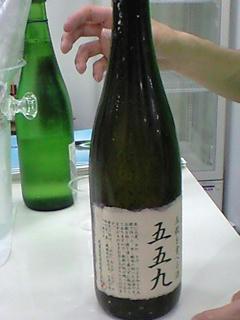 日本酒フェア 2008 五五九