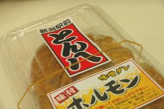 とん八のホルモン@新潟物産展 (2009/2/16)