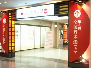 日本酒フェア 2009