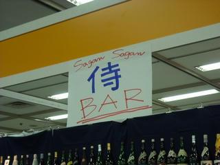 第3回 全国日本酒フェア