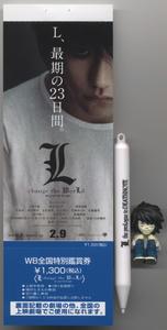 前売り券+オリジナルタッチペン …と、意味もなくチビチビLたん