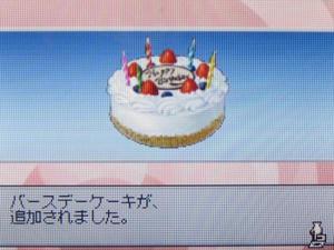 ワタリはバースデーケーキを 用意してくれましたvv