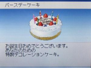 Lたんにケーキを召し上がっていただきますvv バースデーケーキに気付いてくれるかな…?